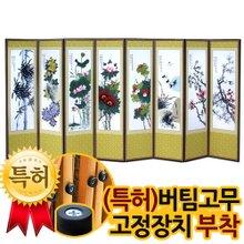 [박씨상방]화조 8폭 영인본 병풍+(특허)버팀고무 고정장치증정 26종 택1