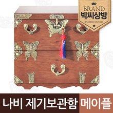 [박씨상방]고급 나비 제기보관함(메이플) /제기함 13종 택1