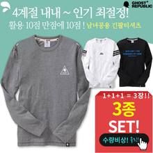 [고스트리퍼블릭] 남녀공용 긴팔티셔츠 3종세트