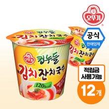 [오뚜기] 컵누들 김치잔치국수 41g X 12개