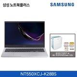 [고급팩-공기청정기 패키지] NEW 삼성 노트북 플러스(NT550XCJ-K28BS/WS)