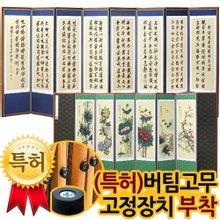 [박씨상방](신상품)고급 원목 비단 반야심경 8폭병풍+(특허)버팀고무 고정장치증정 26종 택1