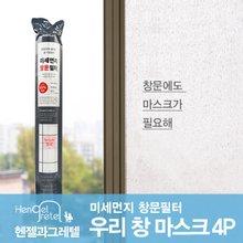 헨젤과그레텔 우리창 마스크 창문필터 4set / 창문 미세먼지 마스크