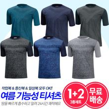 [1+2]남성 여름 기능성 스판 라운드 반팔 티셔츠 작업복 등산복 운동복 쿨링 반팔티 3종세트 무료배송