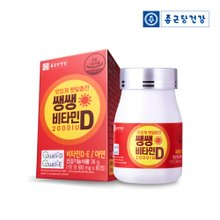 [본사직영]종근당건강 쌩쌩비타민D2000IU 1박스(2개월분)
