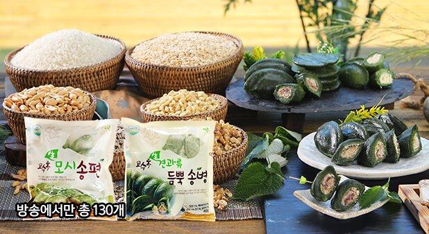 (방송에서만)고수록 모시송편세트 (송편100개+송병30개)