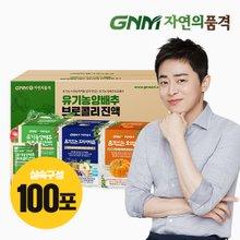 [GNM자연의품격]100포 실속구성 양배추브로콜리진액/도라지배즙/레드비트즙(국산/독일산),호박즙 택1