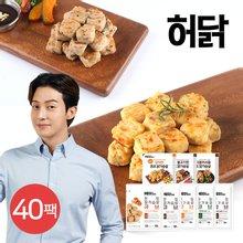 [허닭] 닭가슴살 큐브/한입 큐브 100g 3종 40팩