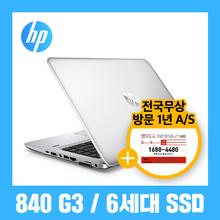 [HP] 840 G3 i5 6세대 8G SSD256G Win10 FHD 14인치 고사양 중고 노트북