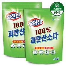 [유한양행] 유한젠 과탄산소다 1kg 파우치 (산소계표백제) x 2개