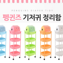 [무료배송][보노하우스]펭귄즈 이동식 기저귀 정리함 4단 (캡포함형) / 정리정돈도 귀엽게~!