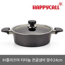 해피콜 IH플라즈마 티타늄 전골냄비 양수 24cm