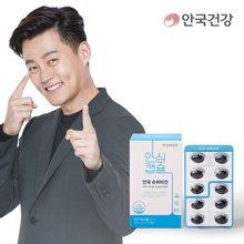 [안국건강] 안국 슈퍼비전 아스타잔틴 1박스(1개월분)