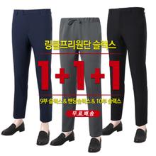 [1+2]인기 바지 남성 슬랙스 치노팬츠 3종세트 무료배송