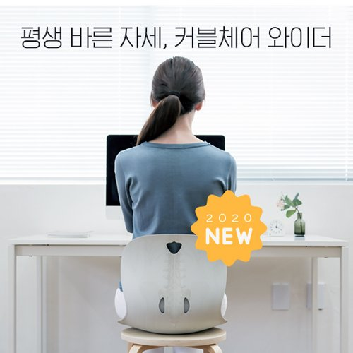[특허받은의자] 2020년형 NEW 에이블루 커블체어 와이더 2+1세트