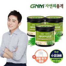 [GNM자연의품격]국산 새싹보리 분말 가루 150g 3통(총 450g)+쉐이크 보틀 1병 증정