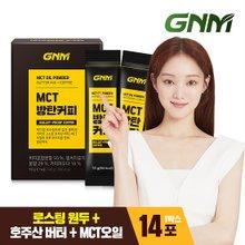 [GNM] MCT 방탄커피 MCT오일+버터커피 14포 X 1박스 (총 14포)