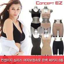 [컨셉이지] 심리스 보정속옷 8종 패키지