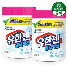 [유한양행] 유한젠 멀티액션 900g 용기 (살균표백제) x 2개