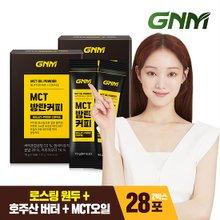 [GNM] MCT 방탄커피 MCT오일+버터커피 14포 X 2박스 (총 28포)