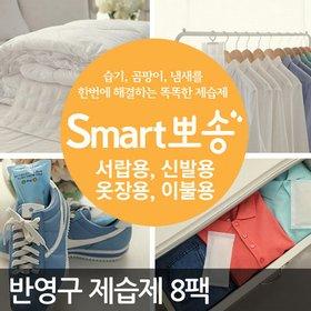 스마트뽀송 천연 실리카겔 습기제거제 8팩세트(서랍/옷장/신발/이불)