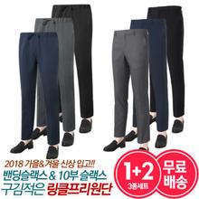 [3종세트]남성 슬랙스 캐주얼 정장바지 일반+밴딩 무료배송