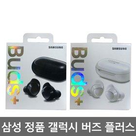 [정품]삼성전자 삼성 갤럭시 버즈 플러스 SM-R175 블루투스 무선 이어폰