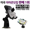 [아이스탠더] 스마트폰 차량용 거치대/핸드폰거치대/360도회전/자동차거치대/휴대폰/흡착식/자동차용품