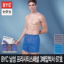 [비오유]BYC 남성프리시티스페셜 3매입박서 67호