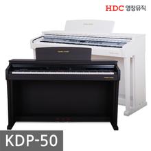 ★한정수량★영창 디지털피아노 KDP-50/로즈우드/화이트/교육기능/EPH건반/USB단자