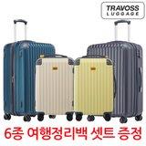 [트레보스]7206N(20인치+26인치)여행 캐리어 세트/TSA락/확장/고급더블휠/여행가방