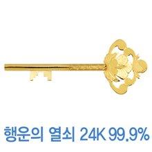 [골드모아]순금 행운의열쇠 11.25g 24k [ 고급형 ]