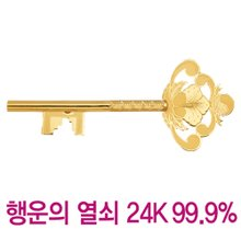 [골드모아]순금 행운의열쇠 18.75g 24k [ 고급형 ]