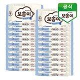 보솜이 베이비케어 푸에디션 아기물티슈 휴대용 10매 20팩