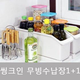 ★1+1★[창신리빙]씽크인 슬림 무빙수납장1+1 (씽크대정리끝!/슬라이딩방식)