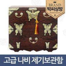 [박씨상방]고급 나비 제기보관함 /제기함 13종 택1