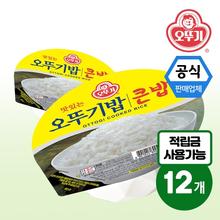 [오뚜기] 큰밥 300g X 12개