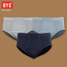 [BYC] 남성 단색 남삼각/삼각팬티/면팬티/남자속옷