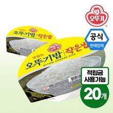 [오뚜기] 작은밥 150g X 20개