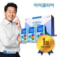 [종근당건강] 아이클리어 눈사랑 루테인 선물세트 1세트 (총3개월분)+쇼핑백