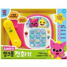 [미미월드] 노래하는 핑크퐁 전화기