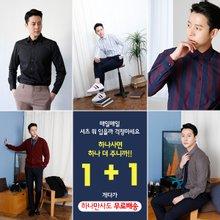 [1+1]남성 봄 가을 정장 와이셔츠 남방 셔츠 2종세트 무료배송