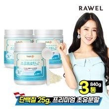 로엘 고단백질 초유 프로틴A+ 280g 3통 / 초유 단백질