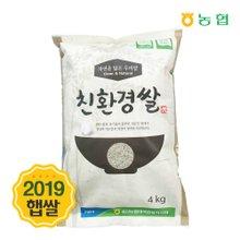 [괴산농협] 2018년 무농약 친환경 찹쌀 4kg