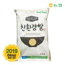 [괴산농협] 2017년 무농약 친환경 찰현미 4kg