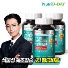뉴트리디데이 프리미엄 칼슘 마그네슘 아연 비타민D 3개월분 3병 (총 9개월분)