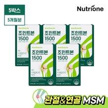 [뉴트리원]정우성 조인트본 글루코사민 60정 x 5박스 (5개월분)