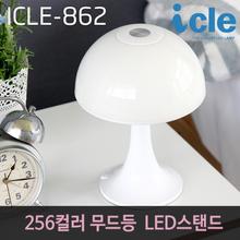 [아이클] 버섯LED무드등 스탠드 ICLE-862(256가지 자동컬러기능/아답터포함)