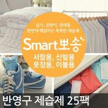 스마트뽀송 천연 실리카겔 습기제거제(서랍/옷장/신발/이불) 총25팩세트