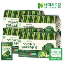 [네이처드림] 맛있는 유기농 양배추 브로콜리즙 4박스(총120포)